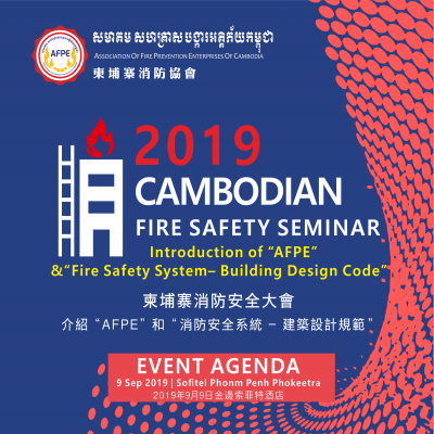 Cambodian Fire Safety Seminar- Event Announcement